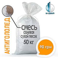 Песчано-солевая смесь (сухой песок)  для посыпки дорог и тротуаров