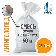 Песчано-солевая смесь (влажный песок)  для посыпки дорог и тротуаров