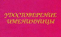 """Ксива """"Удостоверение именинницы"""""""