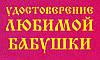 """Ксива """"Удостоверение любимой бабушки"""""""
