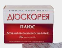 Диоскорея Плюс. Понижает давление, снимает болевые спазмы. ( 60 капс.)