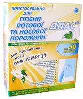 Приспособление при аллергии для гигиены ротовой и носовой полости Диас (50 процедур)