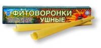 Фитоворонки ушные (2шт в уп.)