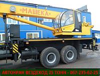 Автокран вездеход 25 тонн для бездорожья