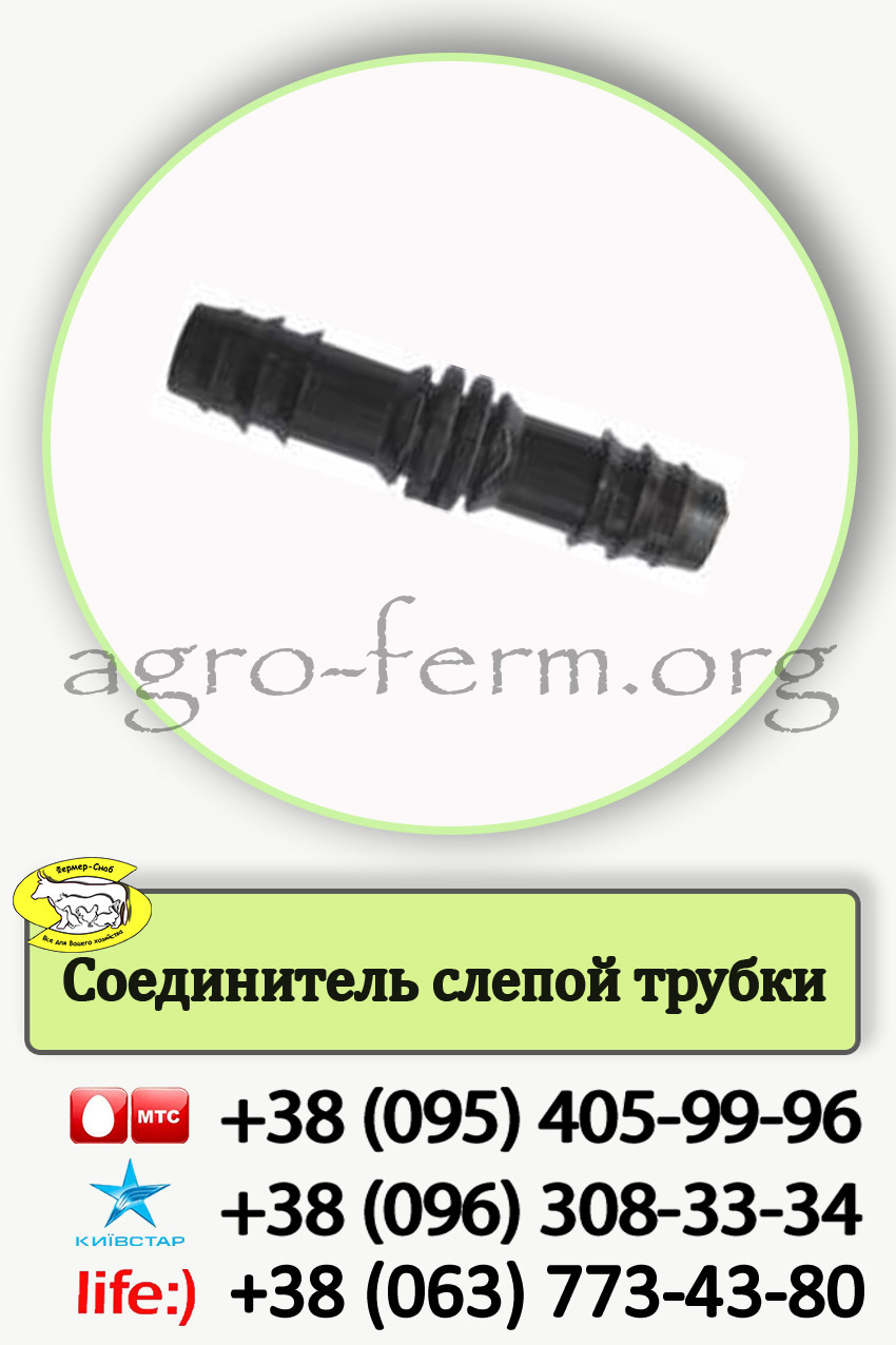 З'єднувач для труби 16 мм