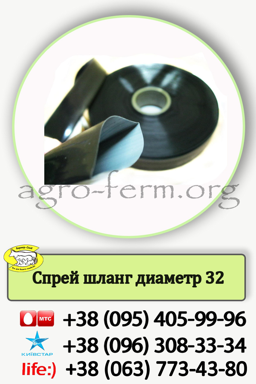 Спрей шланг , диаметр 32 мм, намотка 1м