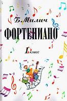 Фортепіано.1-й клас дитячої музичної школи. Милич Б. Е.