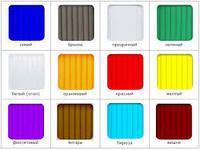 Поликарбонат сотовый 8х2100х6000 мм  8 мм разные цвета