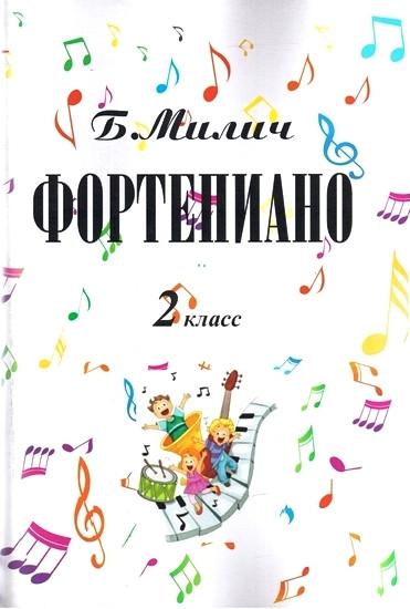 Фортепиано.2-й класс детской музыкальной школы. Милич Б.Е.