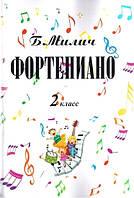 Фортепіано.2-й клас дитячої музичної школи. Милич Б. Е.
