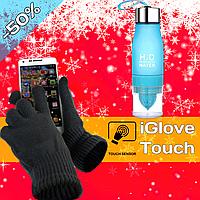 Бутылка СИНЯЯ H2O Water Bottle 650 мл Бутылка-соковыжималка для воды и напитков+ Touch Gloves