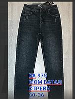 """Джинсы-MOM женские, молодёжные, размеры 30-36 """"RESERVED"""" недорого от прямого поставщика"""