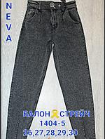 """Джинсы-баллон женские, молодёжные, размеры 26-30 """"RESERVED"""" недорого от прямого поставщика"""