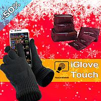 Набор дорожных органайзеров 6шт Secret Pouch Дорожные органайзеры для вещей Косметички поездок+Touch Gloves
