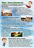 Керамічний конструктор ГРАвік Збараж (07001), фото 3