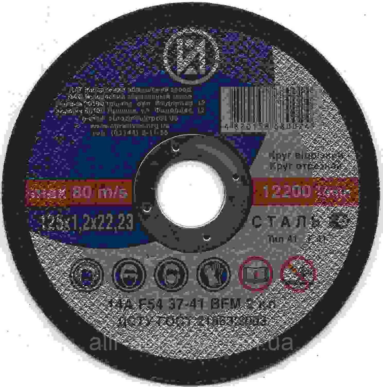 Диск по металлу 125 х 1,2 х 22 IAZ отрезной