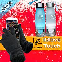 Бутылка БЕЛАЯ H2O Water Bottle 650 мл Бутылка-соковыжималка для воды и напитков+ Touch Gloves