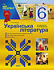 Мій конспект. Українська література. 6 клас (за підручником О. М. Авраменко)