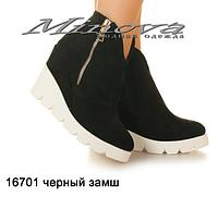 Ботинки женские, натуральный замш