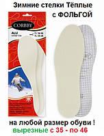 Стельки тёплые с фольгой CORBBY ALU Winter line на любой размер с 35 - по 46 вырезные термостельки
