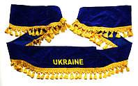 СOMFORT - Комплект универсальных шторок в кабину грузового автомобиля, Dark Blue, 1+2, UKRAINE