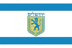 Прапор міста Єрусалим (Ізраїль)