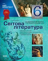 Мій конспект. Світова література. 6 клас (за підручником О. М. Ніколенко, Т. М. Конєвої, О. В. Орлової та ін.)