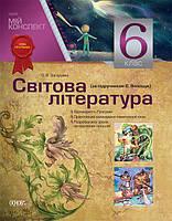 Мій конспект. Світова література. 6 клас (за підручником Є. Волощук)