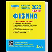 ЗНО 2022. Фізика. Комплексне видання. Альошина М. О. Літера
