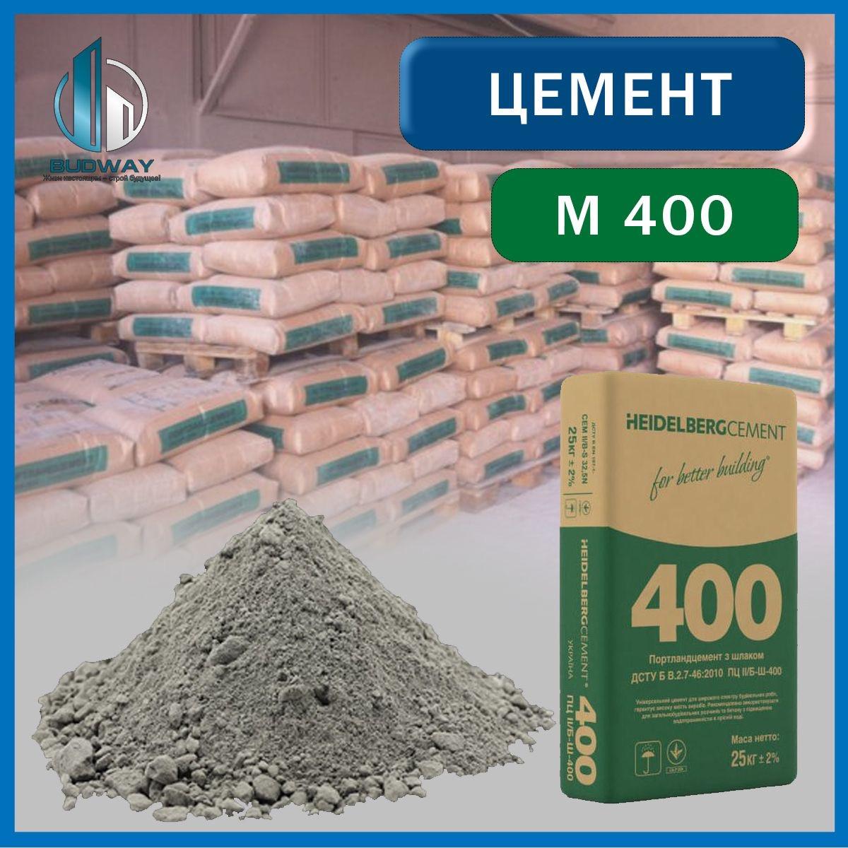 Цемент М400 БШ