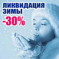 """АКЦИЯ """"ЛИКВИДАЦИЯ ЗИМЫ ― 30%"""" !"""