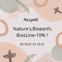 Акция! Скидка -10% на весь ассортимент ТМ Nature's,Bioearth, BiosLine !