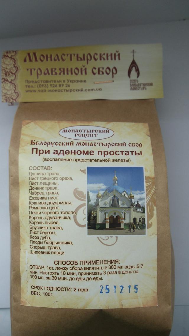 белорусский монастырский чай от простатита из белоруссии