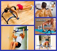Турник-тренажер «Iron Gym»  для дома