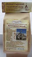 Монастырский чай(сбор) от паразитов (от грибка)