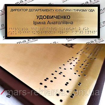 Табличка з шрифтом Брайля для сліпих для кабінету