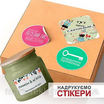 Стікери наліпки наклейки на товар круглі квадратні стікери для етикеток