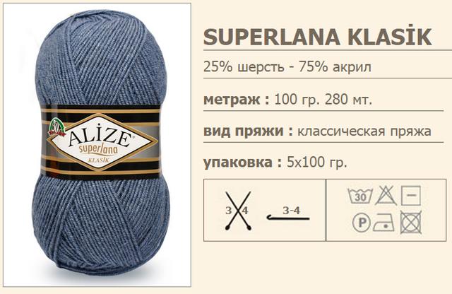 Пряжа ализе суперлана классик отзывы после стирки