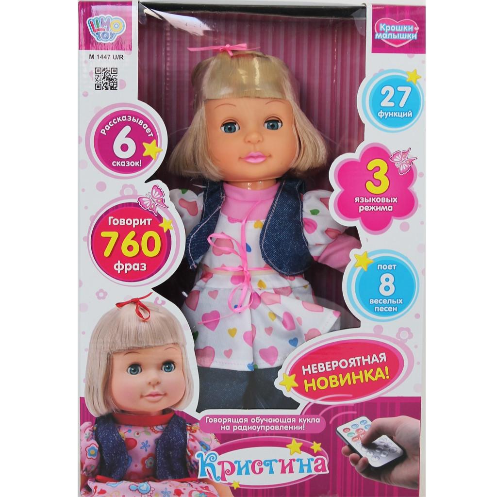 Интерактивная кукла Кристина. Говорящая обучающая.
