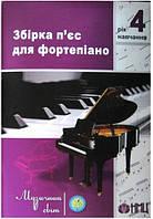 Музичний світ. Збірка п'ятому єс для фортепіано. 4 клас.Балічева Н.І. Леонтьєва Н.І.