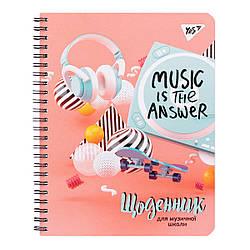 """Дневник для музыкальной школы """"Music is the answer"""" спираль УФ-выб. YES"""