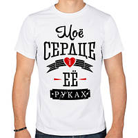 Мужская футболка «Моё сердце в её руках»