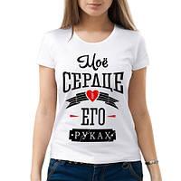 Женская футболка «Моё сердце в его руках»