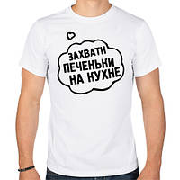 Мужская футболка «Захвати печеньки»