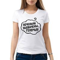 Женская футболка «Печеньки захвачены»