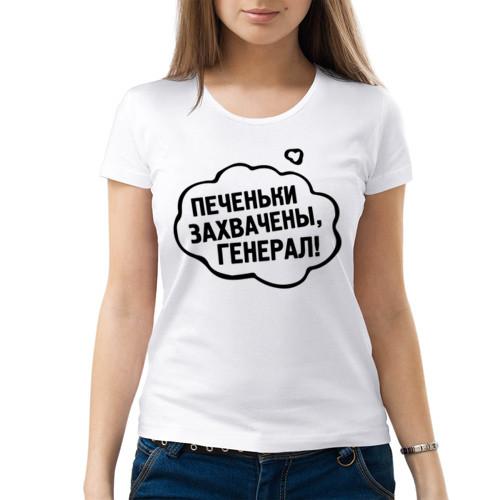 Жіноча футболка «Печеньки захоплені»