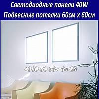 Светодиодные панели 40W Подвесные потолки 60x60