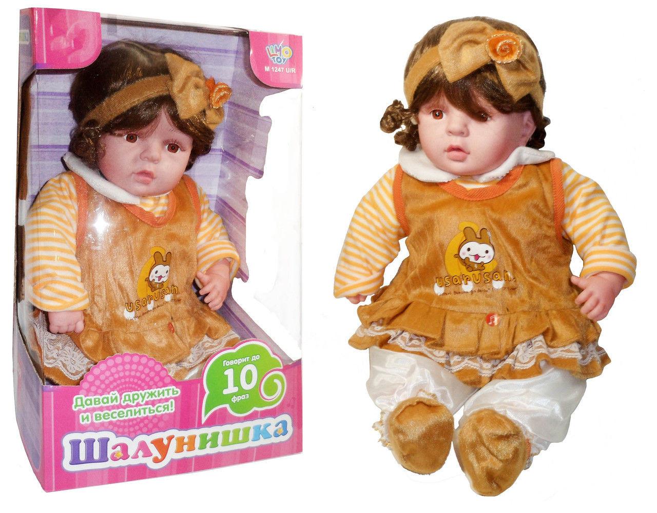 """Говорящая кукла """"Шалунишка"""". Говорит до 10 фраз"""
