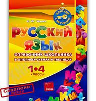 Ключик к обучению Русский язык в опорных схемах и таблицах 1-4 классы Авт: Чекина Е. Изд-во: Основа