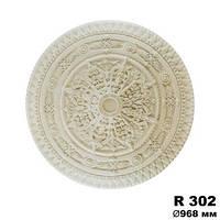 Розетка потолочная R302, диаметр 968мм, Gaudi Décor